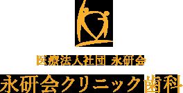 永研会クリニック